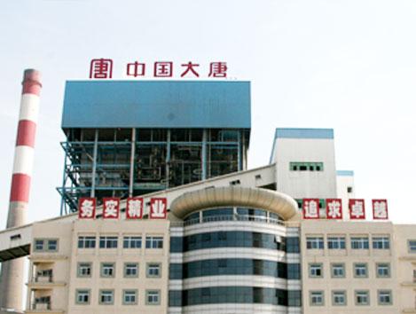 大唐电力集团